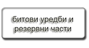 битови
