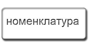бутон номенклатура